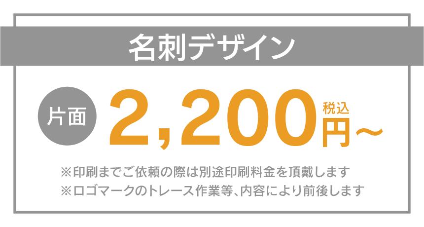 目安料金:名刺デザイン価格2,200円〜