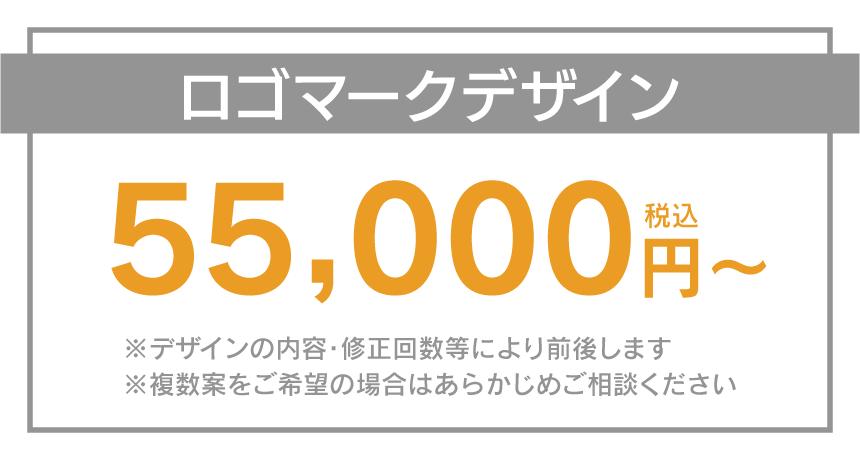 目安料金:ロゴマークデザイン価格55,000円〜