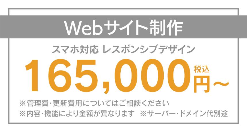 目安料金:Webサイト制作価格165,000円〜