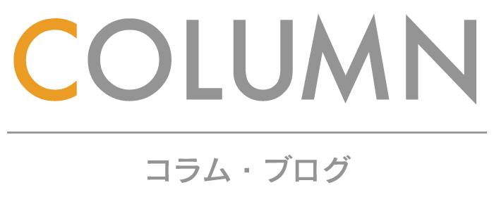 コラム・ブログ