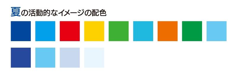 夏のイメージ配色