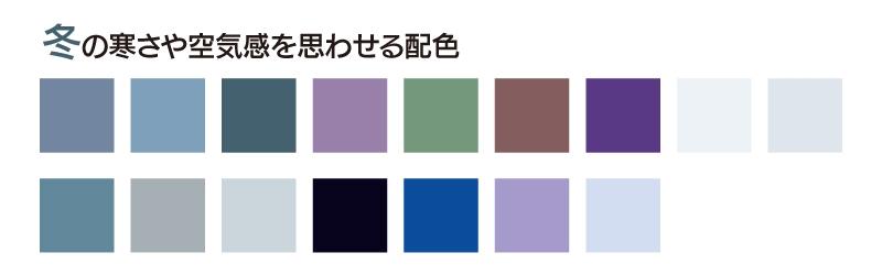 冬の配色イメージ