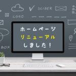 ホームページリニューアルお知らせブログTOP画像
